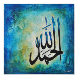 ¡Poster GRANDE de 16x16 Alhamdulillah - arte islám