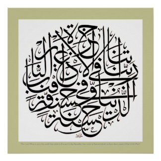 Poster islámico Rabbana Zalamna Anfusana