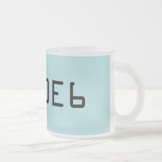 Powder Blue Solid Color with Hex Number B0E0E6 Frosted Glass Coffee Mug