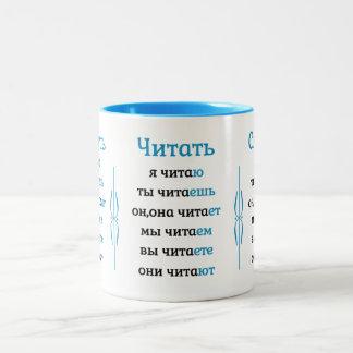 Práctica rusa de la conjugación de los verbos taza de café de dos colores