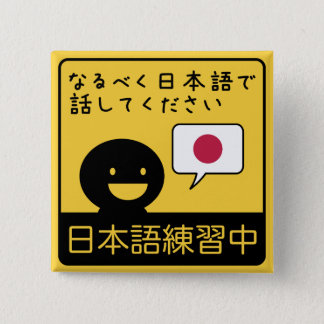 Practicing Japanese: Please talk to me in Japanese Button