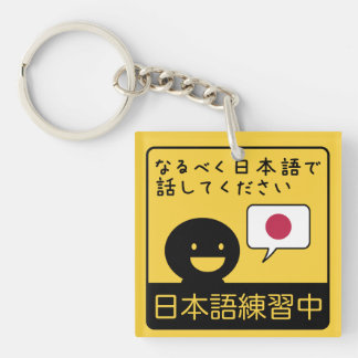 Practicing Japanese: Please talk to me in Japanese Keychain