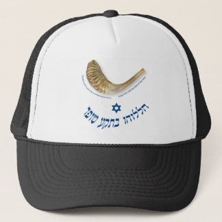 Praise Him with the blast of the horn - the shofar Trucker Hat