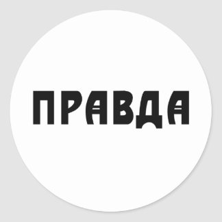 Pravda Classic Round Sticker