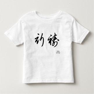 Pray - Chinese Characters Toddler T-shirt