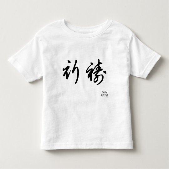 Pray - Chinese Characters Toddler T-shirt