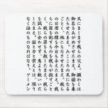 Prayer de señor en la versión japonesa, protestant alfombrillas de ratón