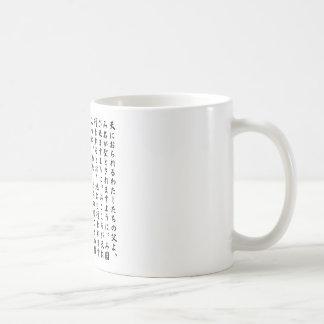 Prayer del señor en japonés, anglicano y católico tazas de café