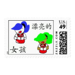 Pretty Girl Stamp