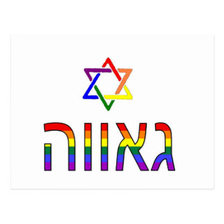 """Pride"" in Hebrew Postcard"