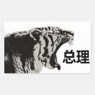 Prime Authentic Chinese Tiger Black Rectangular Sticker