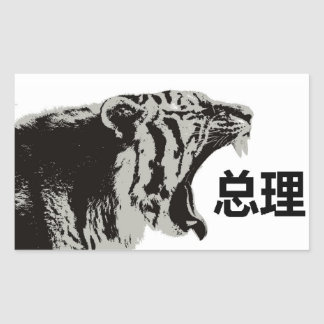 Prime Authentic Chinese Tiger Black Rectangular Sticker