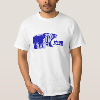 Prime Chinese Tiger T-Shirt