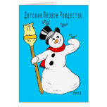 Primera tarjeta de Navidad del bebé en ruso