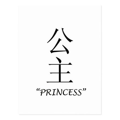 """Princess"" Chinese translation Postcard"