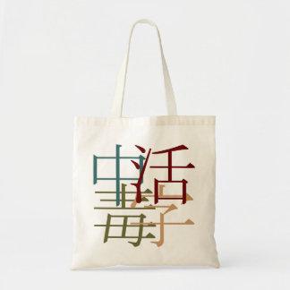 """""""Printing type poisoning"""" bag"""