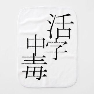 Printing type poisoning (book addict) burp cloth