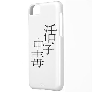 Printing type poisoning (book addict) case for iPhone 5C