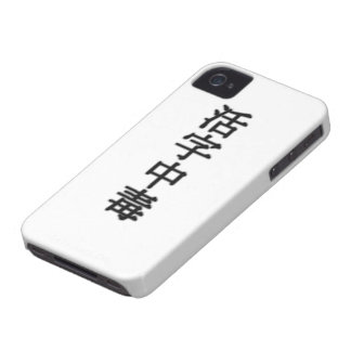 Printing type poisoning (book addict) Case-Mate iPhone 4 case