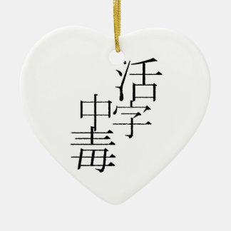 Printing type poisoning (book addict) ceramic ornament