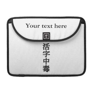 Printing type poisoning (book addict) MacBook pro sleeves