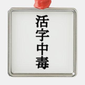 Printing type poisoning (book addict) metal ornament