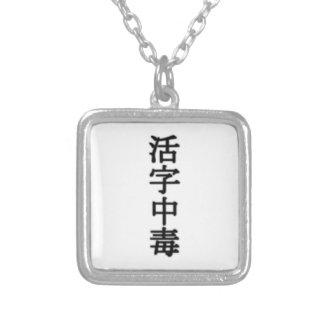 Printing type poisoning (book addict) square pendant necklace