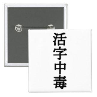 Printing type poisoning (book addict) pinback button
