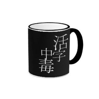 Printing type poisoning (book addict) ringer mug