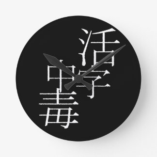 Printing type poisoning (book addict) round clock