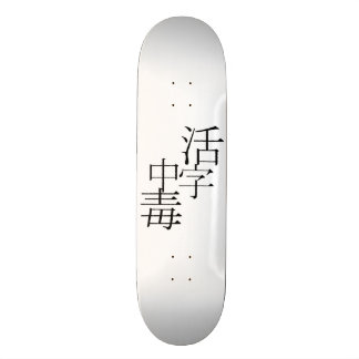 Printing type poisoning book addict skate boards