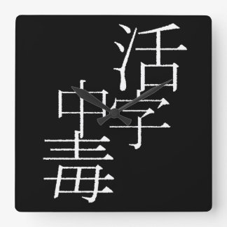 Printing type poisoning (book addict) square wall clock