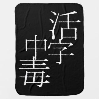 Printing type poisoning (book addict) swaddle blanket