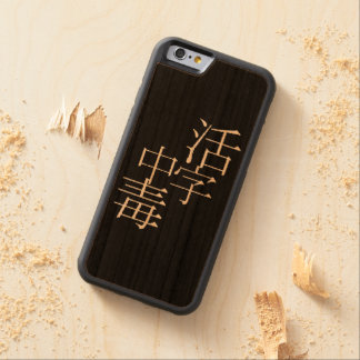 Printing type poisoning (book addict) carved® cherry iPhone 6 bumper