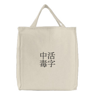 """""""Printing type poisoning"""" embroidery entering bag"""