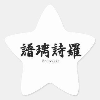 Priscilla tradujo a símbolos japoneses del kanji colcomanias forma de estrellaes personalizadas