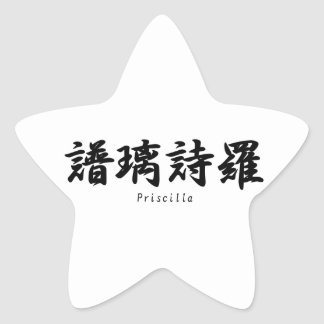 Priscilla tradujo a símbolos japoneses del kanji pegatina en forma de estrella