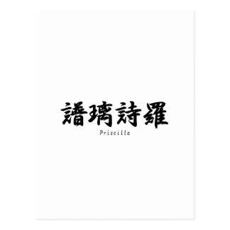 Priscilla translated into Japanese kanji symbols. Postcard