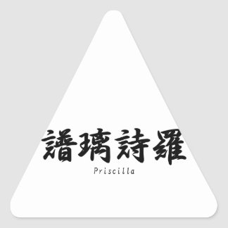 Priscilla translated into Japanese kanji symbols. Triangle Sticker
