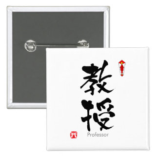 Professor student KANJI(Chinese Characters) Buttons