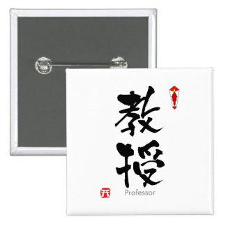 Professor student KANJI(Chinese Characters) Pinback Button