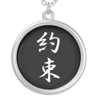 Promise - Yakusoku Round Pendant Necklace