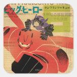 Propaganda de Hiro y de Baymax Pegatina Cuadrada