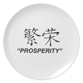 """Prosperity"" Chinese symbol gifts and products Dinner Plate"