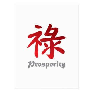 Prosperity Chinese Symbol Postcard