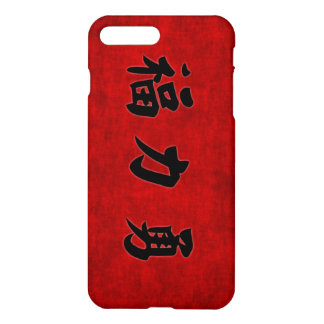 Prosperity Strength and Courage Blessing iPhone 7 Plus Case