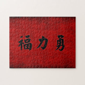 Prosperity Strength and Courage Blessing Jigsaw Puzzle