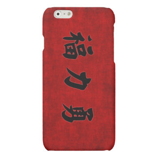 Prosperity Strength and Courage Blessing Matte iPhone 6 Case
