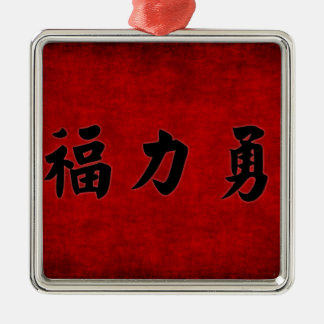 Prosperity Strength and Courage Blessing Metal Ornament