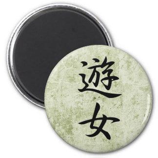Prostitute - Yuujo 2 Inch Round Magnet